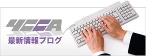 YCAA 最新情報ブログ